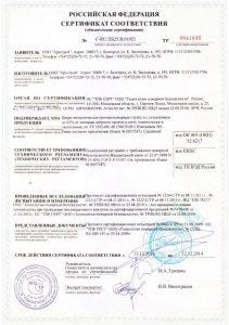 сертификат на работу по установке ворот Алютех