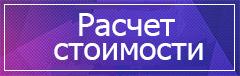 расчет стоимости секционных ворот в Санкт-Петербурге